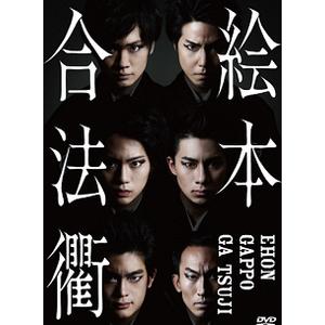 『絵本合法衢』公演DVD