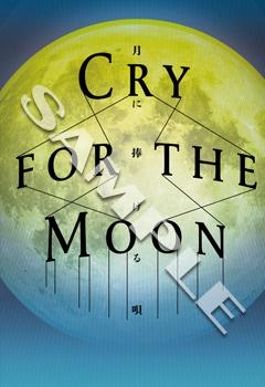 ミュージカル『Cry for the MOON-月に捧げる唄‐』公演DVD