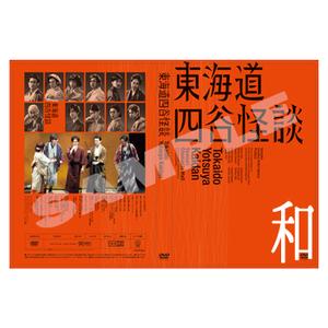 『東海道四谷怪談』公演DVD 【和装ver】