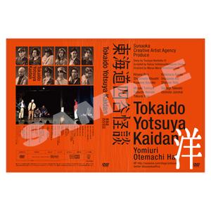 『東海道四谷怪談』公演DVD 【洋装ver】