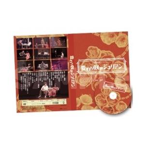 『変わり咲きジュリアン』公演DVD