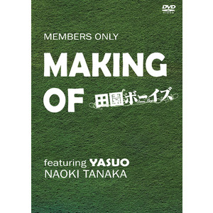 Making of 田園ボーイズ YASUO ver.