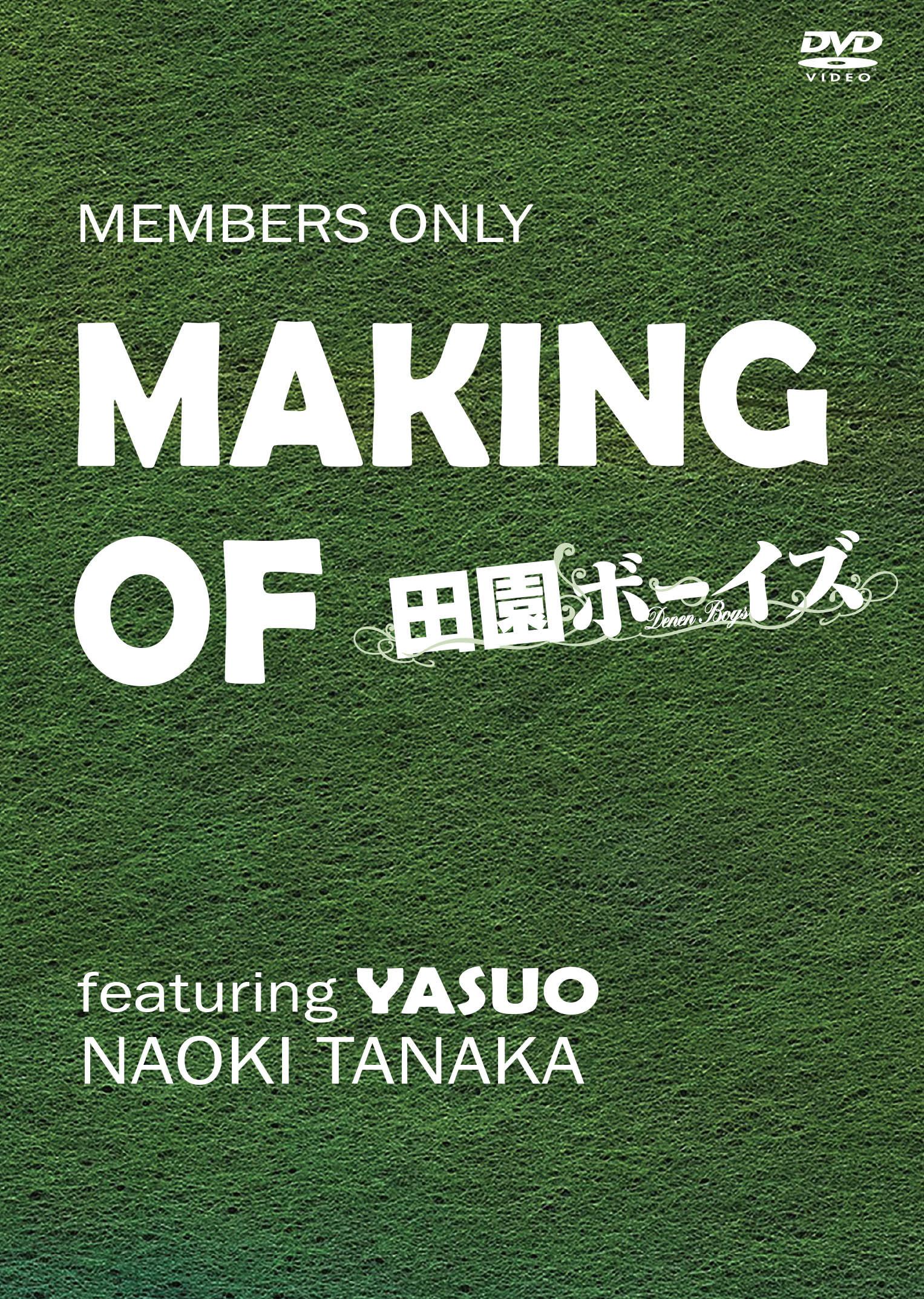 Making of 田園ボーイズ YASUO ver.